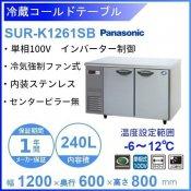 SUR-K1261SB パナソニック 冷蔵 コールドテーブル 1Φ100V インバーター制御 ピラーレス 業務用冷蔵庫 別料金にて 設置 入替 回収 処分 廃棄