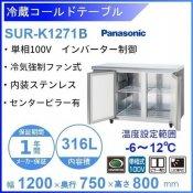 SUR-K1271SB パナソニック 冷蔵 コールドテーブル 1Φ100V インバーター制御 ピラーレス 業務用冷蔵庫 別料金にて 設置 入替 回収 処分 廃棄