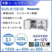 SUR-K1561B パナソニック 冷蔵 コールドテーブル 1Φ100V インバーター制御 業務用冷蔵庫 別料金にて 設置 入替 回収 処分 廃棄 クリーブランド