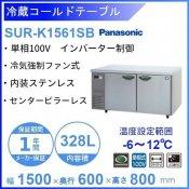SUR-K1561SB パナソニック 冷蔵 コールドテーブル 1Φ100V インバーター制御 ピラーレス 業務用冷蔵庫 別料金にて 設置 入替 回収 処分 廃棄 クリーブランド
