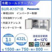 SUR-K1571B パナソニック 冷蔵 コールドテーブル 1Φ100V インバーター制御 業務用冷蔵庫 別料金にて 設置 入替 回収 処分 廃棄 クリーブランド