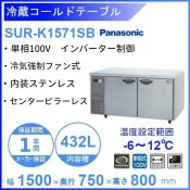 SUR-K1571SB パナソニック 冷蔵 コールドテーブル 1Φ100V インバーター制御 ピラーレス 業務用冷蔵庫 別料金にて 設置 入替 回収 処分 廃棄 クリーブランド