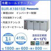 SUR-K1861SB パナソニック 冷蔵 コールドテーブル 1Φ100V インバーター制御 右2扉ピラーレス 業務用冷蔵庫 別料金 設置 入替 回収 処分 廃棄 クリーブランド