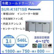 SUR-K1871SB パナソニック 冷蔵 コールドテーブル 1Φ100V インバーター制御 右2扉ピラーレス 業務用冷蔵庫 別料金 設置 入替 回収 処分 廃棄 クリーブランド