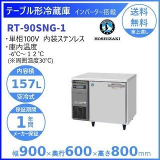 RT-90SNG ホシザキ テーブル形冷蔵庫 コールドテーブル 内装ステンレス 業務用冷蔵庫 別料金にて 設置 入替 回収 処分 廃棄 クリーブランド