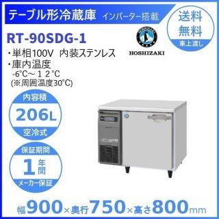 RT-90SDG ホシザキ テーブル形冷蔵庫 コールドテーブル 内装ステンレス 業務用冷蔵庫 別料金にて 設置 入替 回収 処分 廃棄 クリーブランド