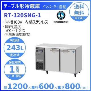 RT-120SNG ホシザキ テーブル形冷蔵庫 コールドテーブル 内装ステンレス 業務用冷蔵庫 別料金にて 設置 入替 回収 処分 廃棄 クリーブランド