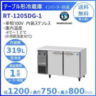 RT-120SDG ホシザキ テーブル形冷蔵庫 コールドテーブル 内装ステンレス 業務用冷蔵庫 別料金にて 設置 入替 回収 処分 廃棄 クリーブランド