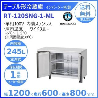RT-120SNG-ML ホシザキ テーブル形冷蔵庫 コールドテーブル 内装ステンレス ワイドスルー 業務用冷蔵庫 別料金にて 設置 入替 回収 処分 廃棄 クリーブランド