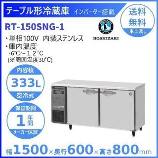 RT-150SNG ホシザキ テーブル形冷蔵庫 コールドテーブル 内装ステンレス 業務用冷蔵庫 別料金にて 設置 入替 回収 処分 廃棄 クリーブランド