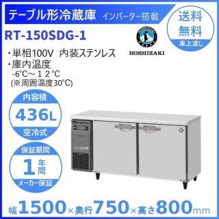 RT-150SDG ホシザキ テーブル形冷蔵庫 コールドテーブル 内装ステンレス 業務用冷蔵庫 別料金にて 設置 入替 回収 処分 廃棄 クリーブランド