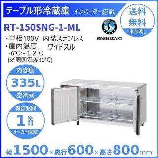 RT-150SNG-ML ホシザキ テーブル形冷蔵庫 コールドテーブル 内装ステンレス ワイドスルー 業務用冷蔵庫 別料金にて 設置 入替 回収 処分 廃棄 クリーブランド