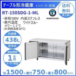 RT-150SDG-ML ホシザキ テーブル形冷蔵庫 コールドテーブル 内装ステンレス ワイドスルー 業務用冷蔵庫 別料金にて 設置 入替 回収 処分 廃棄 クリーブランド