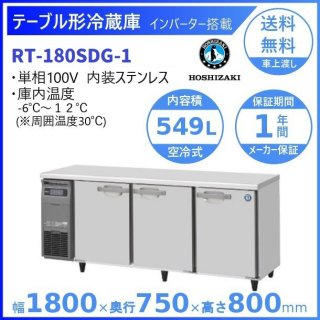 RT-180SDG ホシザキ テーブル形冷蔵庫 コールドテーブル 内装ステンレス 業務用冷蔵庫 別料金にて 設置 入替 回収 処分 廃棄 クリーブランド