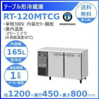 RT-120MTCG ホシザキ テーブル形冷蔵庫 コールドテーブル 内装カラー鋼板  業務用冷蔵庫 別料金にて 設置 入替 回収 処分 廃棄 クリーブランド