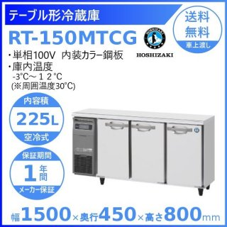 RT-150MTCG ホシザキ テーブル形冷蔵庫 コールドテーブル 内装カラー鋼板  業務用冷蔵庫 別料金にて 設置 入替 回収 処分 廃棄 クリーブランド
