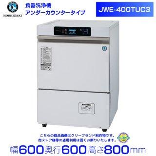 ホシザキ 食器洗浄機 JWE-400TUB3 アンダーカウンタータイプ クリーブランド