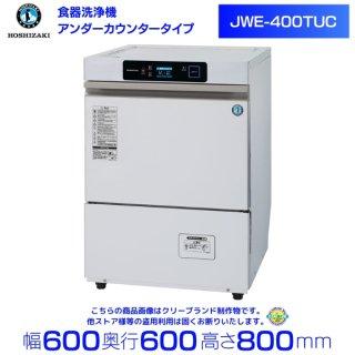 ホシザキ 食器洗浄機 JWE-400TUB アンダーカウンタータイプ クリーブランド