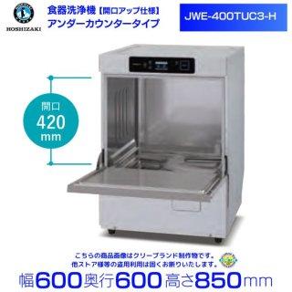 ホシザキ 食器洗浄機 JWE-400TUB3-H アンダーカウンタータイプ クリーブランド