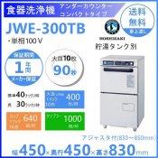 ホシザキ 食器洗浄機 JWE-300TB 50Hz専用/60Hz専用 アンダーカウンタータイプ コンパクトタイプ ブースター別売 クリーブランド