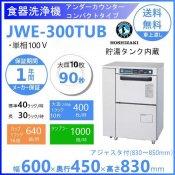ホシザキ 食器洗浄機 JWE-300TUB 50Hz専用/60Hz専用 アンダーカウンタータイプ コンパクトタイプ 貯湯タンク内蔵 クリーブランド