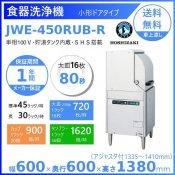 ホシザキ 食器洗浄機 JWE-450RUB-R 小形ドアタイプ 右向き クリーブランド