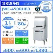 ホシザキ 食器洗浄機 JWE-450RUB3 小形ドアタイプ クリーブランド