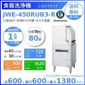 ホシザキ 食器洗浄機 JWE-450RUB3-R 小形ドアタイプ  右向き クリーブランド