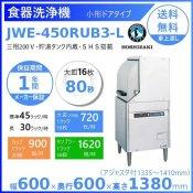ホシザキ 食器洗浄機 JWE-450RUB3-L 小形ドアタイプ  左向き クリーブランド