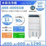 ホシザキ 食器洗浄機 JWE-400SUB 小形ドアタイプ クリーブランド