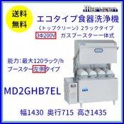 MD2GHB7EL マルゼン エコタイプ食器洗浄機《トップクリーン》2ラックタイプ ガスブースター一体式 ドアタイプ 3Φ200V クリーブランド