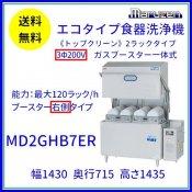 MD2GHB7ER マルゼン エコタイプ食器洗浄機《トップクリーン》2ラックタイプ ガスブースター一体式 ドアタイプ 3Φ200V クリーブランド