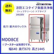 MDD8CE マルゼン 涼厨仕様食器洗浄機《トップクリーン》 ドアタイプ 1Φ100V ブースター外付型 クリーブランド