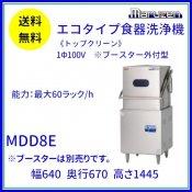 MDD8E マルゼン エコタイプ食器洗浄機《トップクリーン》 ドアタイプ 1Φ100V 上下回転ノズル ブースター外付型 クリーブランド