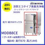 MDDB8CE マルゼン 涼厨仕様食器洗浄機《トップクリーン》 ドアタイプ 3Φ200V ブースター外付型 クリーブランド
