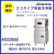 MDDB8E マルゼン エコタイプ食器洗浄機《トップクリーン》 ドアタイプ 3Φ200V 上下回転ノズル ブースター外付型 クリーブランド