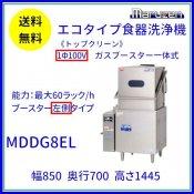 MDDG8EL マルゼン エコタイプ食器洗浄機《トップクリーン》 ガスブースター一体式 ドアタイプ 1Φ100V クリーブランド