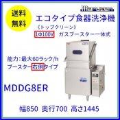 MDDG8ER マルゼン エコタイプ食器洗浄機《トップクリーン》 ガスブースター一体式 ドアタイプ 1Φ100V クリーブランド