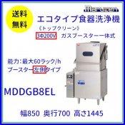 MDDGB8EL マルゼン エコタイプ食器洗浄機《トップクリーン》 ガスブースター一体式 ドアタイプ 3Φ200V クリーブランド