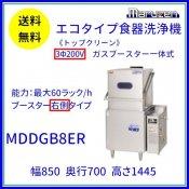 MDDGB8ER マルゼン エコタイプ食器洗浄機《トップクリーン》 ガスブースター一体式 ドアタイプ 3Φ200V クリーブランド