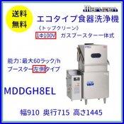 MDDGH8EL マルゼン エコタイプ食器洗浄機《トップクリーン》 ガスブースター一体式 ドアタイプ 1Φ100V クリーブランド