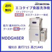 MDDGH8ER マルゼン エコタイプ食器洗浄機《トップクリーン》 ガスブースター一体式 ドアタイプ 1Φ100V クリーブランド