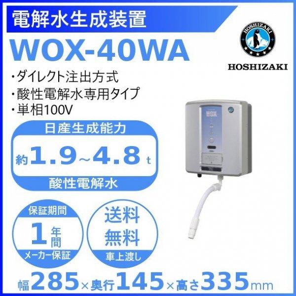 ホシザキ 電解 水
