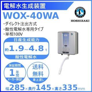 ホシザキ 電解水生成装置 WOX-40WA ダイレクト注出方式  次亜塩素酸水 電解水 HOSHIZAKI クリーブランド