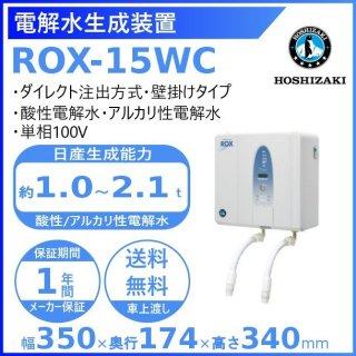 ホシザキ 電解水生成装置 ROX-15WC ダイレクト抽出方式   次亜塩素酸水 電解水  HOSHIZAKI クリーブランド