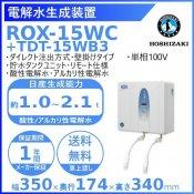 ホシザキ 電解水生成装置 ROX-15WC+TDT-15WB3 リモート 貯水タンクユニットセット ダイレクト注出方式 ※軟水器別売り   次亜塩素酸水  HOSHIZAKI