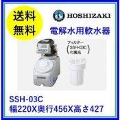 ホシザキ 電解水用軟水機 SSH-03C  HOSHIZAKI クリーブランド