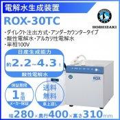 ホシザキ 電解水生成装置 ROX-30TC ダイレクト注出方式 アンダーカウンタータイプ 酸性電解水 アルカリ性電解水  次亜塩素酸水 電解水  HOSHIZAKI