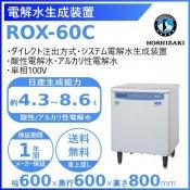 ホシザキ 電解水生成装置 ROX-60C ダイレクト注出方式 システム電解水生成装置 酸性電解水 アルカリ性電解水  次亜塩素酸水 電解水  HOSHIZAKI クリーブランド