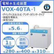 ホシザキ 電解水生成装置 VOX-40TA-1 ダイレクト注出方式 アンダーカウンタータイプ 微酸性電解水 次亜塩素酸水 電解水  HOSHIZAKI クリーブランド